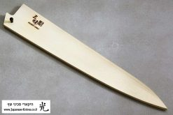 מגן עץ (Saya) לסכין פריסה (שוג'יהיקי) 270 זאנמאי